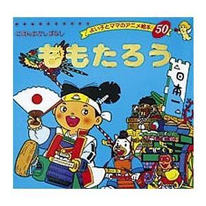 ももたろう / 平田昭吾 / 子供 / 絵本