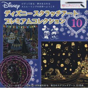 ディズニースクラッチアートプレミアムコレクション10の商品画像|ナビ