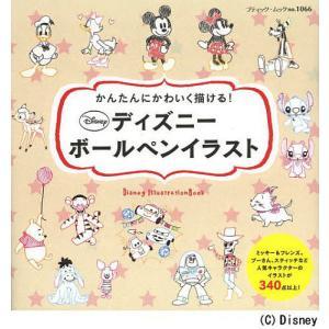 ディズニーボールペンイラストの本の商品一覧 通販 Yahooショッピング