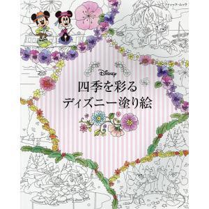 四季を彩るディズニー塗り絵 M1255の商品画像|ナビ