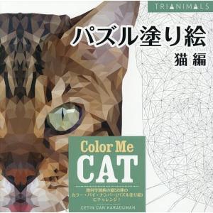パズル塗り絵 猫編 / CETINCANKARADUMAN