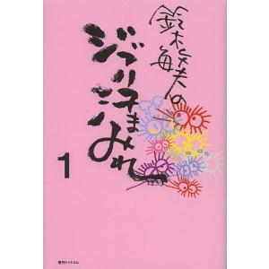 著:鈴木敏夫 出版社:復刊ドットコム 発行年月:2013年03月