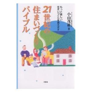 著:小山茂雄 出版社:文芸社 発行年月:2001年10月