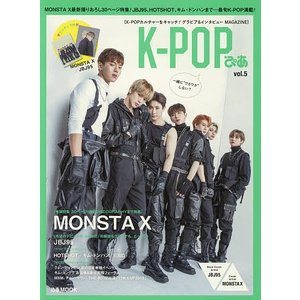 K-POPぴあ vol.5