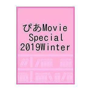ぴあMovie Special 2019Winter