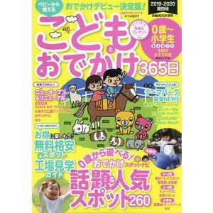 こどもとおでかけ365日 関西版2019-2020 / 旅行