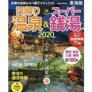 日帰り温泉&スーパー銭湯 東海版 2020 / 旅行