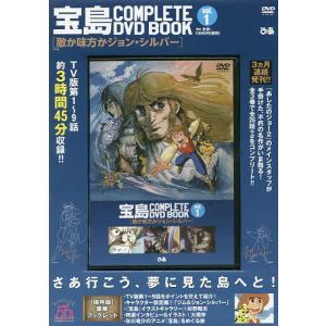 DVD BOOK 宝島 1 敵か味方