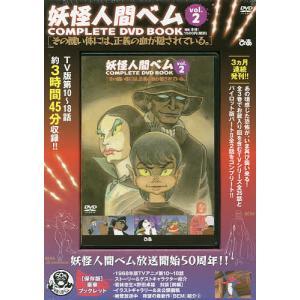 DVD BOOK 妖怪人間ベム 2