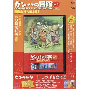 DVD BOOK ガンバの冒険 1