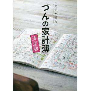 著:づん 出版社:ぴあ 発行年月日:2019年09月20日