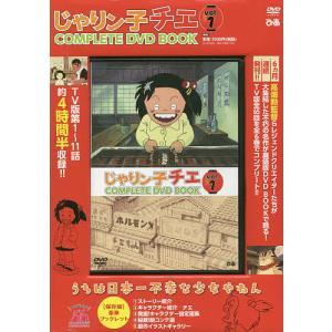 〔予約〕じゃりン子チエ COMPLETE DVD BOOK vol.1 / じゃりン子チエ / COMPLETE / DVD