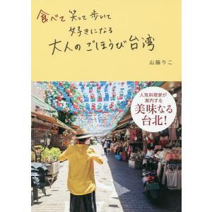 食べて笑って歩いて好きになる大人のごほうび台湾 / 山脇りこ / 旅行