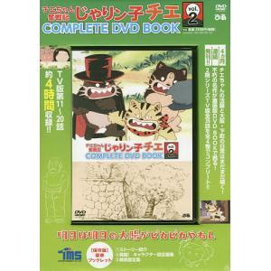 DVD チエちゃん奮戦記 じゃりン子 2|bookfan