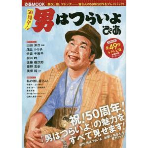 出版社:ぴあ 発行年月:2019年07月 シリーズ名等:ぴあMOOK