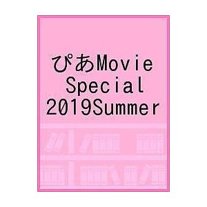 ぴあMovie Special 2019Summer
