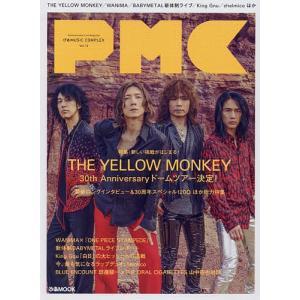 ぴあMUSIC COMPLEX Entertainment Live Magazine Vol.14