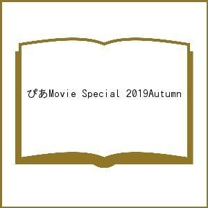 ぴあMovie Special 2019Autumn
