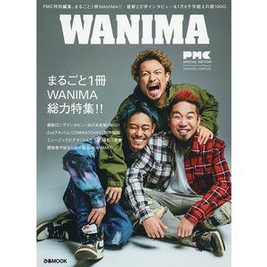 〔予約〕WANIMA ぴあMUSIC COMPL|bookfan