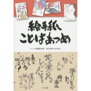 絵手紙ことばあつめ / マール社編集部