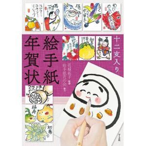 十二支入り絵手紙年賀状 / 花城祐子 / マール社編集部