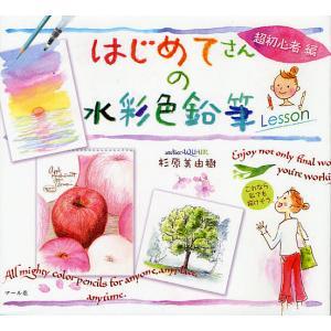 はじめてさんの水彩色鉛筆Lesson 超初心者編 / 杉原美由樹