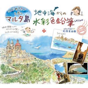 はじめてさんと歩くマルタ島地中海からの水彩色鉛筆Lesson / 杉原美由樹