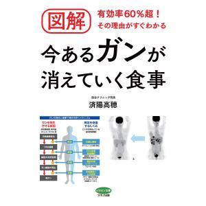 著:済陽高穂 出版社:マキノ出版 発行年月:2018年11月 シリーズ名等:ビタミン文庫