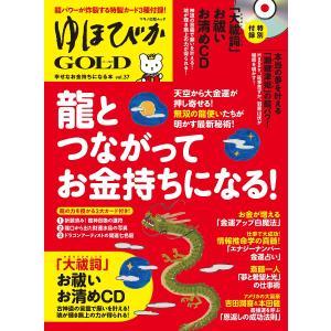 ゆほびかGOLD vol.37の商品画像