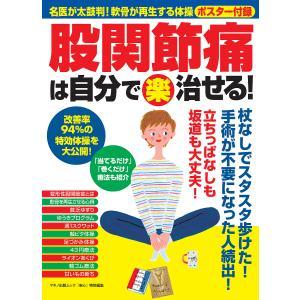 股関節痛は自分で楽治せる! 名医が太鼓判!軟骨が再生する体操