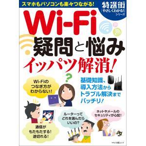 Wi‐Fi疑問と悩みイッパツ解消! スマホもパソコンも楽々つながる! bookfan