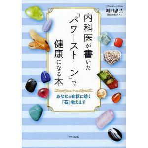 内科医が書いた「パワーストーン」で健康になる本 あなたの症状に効く「石」教えます/堀田忠弘