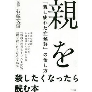 親を殺したくなったら読む本 「親に疲れた症候群」 の治し方/石蔵文信の商品画像 ナビ