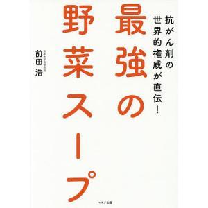 最強の野菜スープ 抗がん剤の世界的権威が直伝!/前田浩