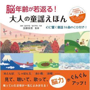 監修:加藤俊徳 出版社:マキノ出版 発行年月:2018年01月 キーワード:健康