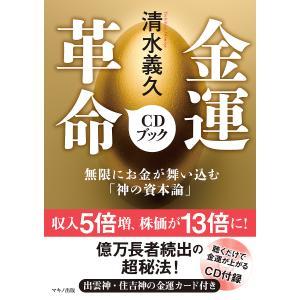金運革命CDブック 無限にお金が舞い込む「神の資本論」/清水義久