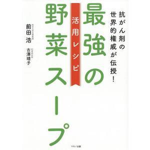 著:前田浩 著:古澤靖子 出版社:マキノ出版 発行年月:2018年11月
