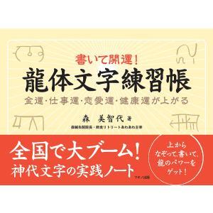 著:森美智代 出版社:マキノ出版 発行年月:2018年12月