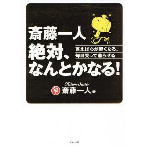 著:斎藤一人 出版社:マキノ出版 発行年月:2019年03月 キーワード:ビジネス書