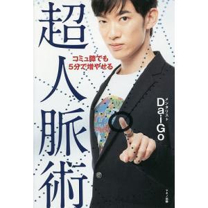 著:DaiGo 出版社:マキノ出版 発行年月:2019年03月 キーワード:ビジネス書