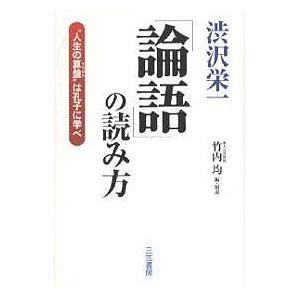 原著:澁沢栄一 編:竹内均 出版社:三笠書房 発行年月:2004年10月