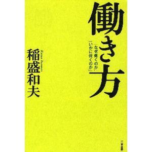 著:稲盛和夫 出版社:三笠書房 発行年月:2009年04月 キーワード:ビジネス書