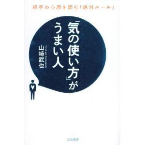 「気の使い方」がうまい人/山崎武也の商品画像