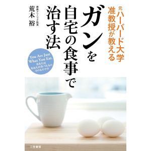 著:荒木裕 出版社:三笠書房 発行年月:2016年01月