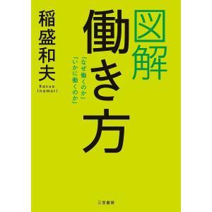 著:稲盛和夫 出版社:三笠書房 発行年月:2016年11月 キーワード:ビジネス書