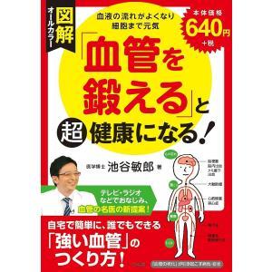 著:池谷敏郎 出版社:三笠書房 発行年月:2018年05月 キーワード:健康