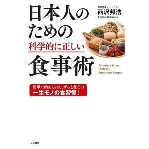 著:西沢邦浩 出版社:三笠書房 発行年月:2018年08月
