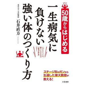 50歳からはじめる一生病気に負けない強い体のつくり方 / 石井直方|bookfan