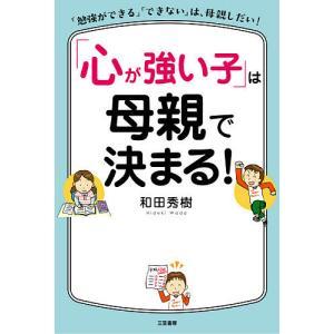 「心が強い子」は母親で決まる! / 和田秀樹|bookfan