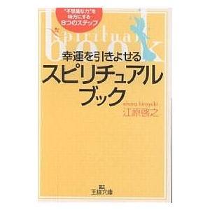 著:江原啓之 出版社:三笠書房 発行年月:2001年04月 シリーズ名等:王様文庫